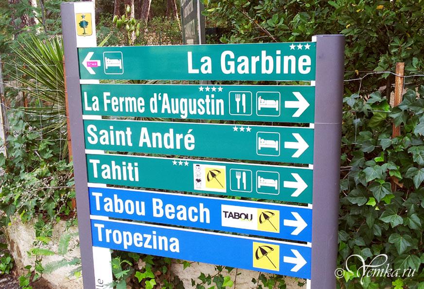 В Сан-Тропе есть несколько пляжей
