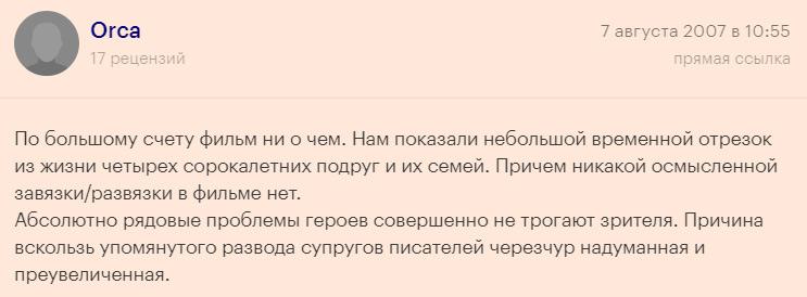 """Отзыв о фильме """"Друзья с деньгами"""""""