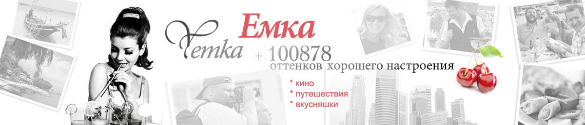 Yemka